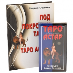Таро Астар (карты + книга)